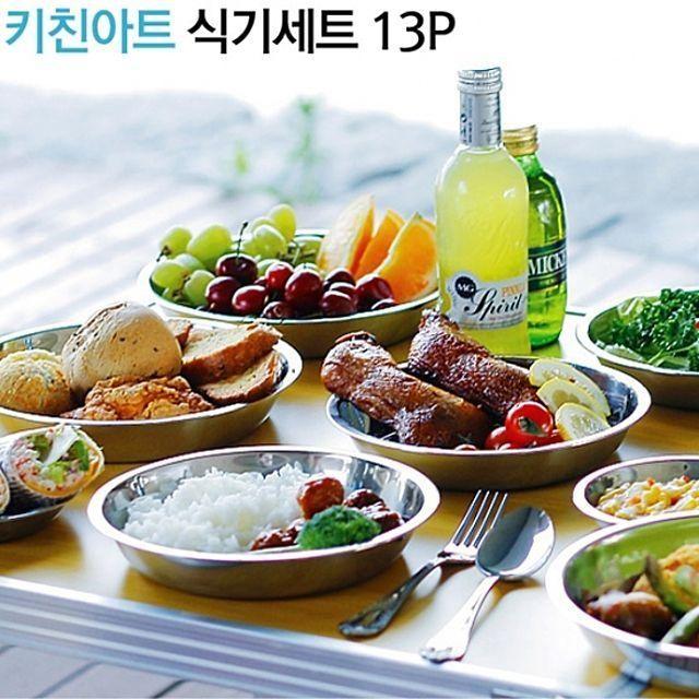 W39EF57<b>키친아트 캠핑 식기..