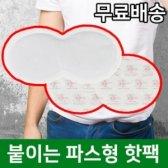붙이는핫팩 / 파스형,허리,목,무릎 사용가능