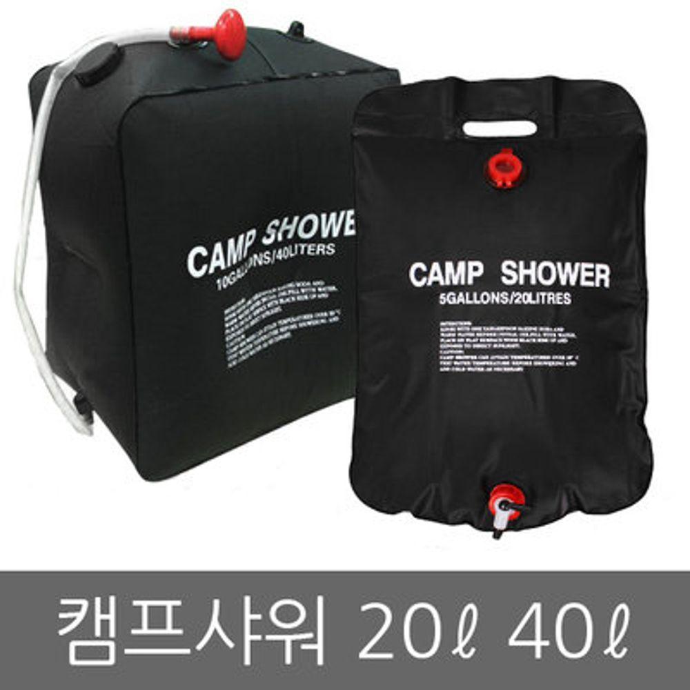 샤워 캠프샤워 <b>20L</b> <..