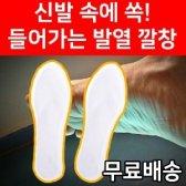발핫팩 / 깔창형 / 야외활동 / 군인용