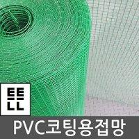 PVC 코팅용접망 철망 휀스망 울타리망(M단위)