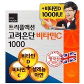 트리플액션 고려은단 비타민C 1000 1150mg x 180정
