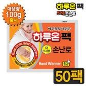 하루온팩 뜨거운 손난로(100g) 50매/대용량 핫팩