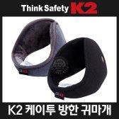 K2코리아 K2 방한용 귀마개 케이투 귀덮개 겨울 방한용품