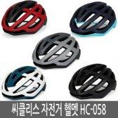 씨클리스 자전거 헬멧 HC 058