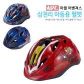 삼천리자전거 삼천리 2020 어린이 헬멧 SH310