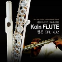 쾰른 저머니 플룻 KFL-632 오픈키B풋시키