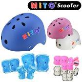 미토 유아 어린이 아동 킥보드 자전거 인라인 보드 헬맷