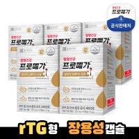 [종근당건강 ] [종근당건강]프로메가 알티지오메가3 듀얼 5박스(5개월분) 장용성캡슐