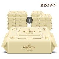 브라운물티슈 프리미엄 72매 캡형 10+10팩
