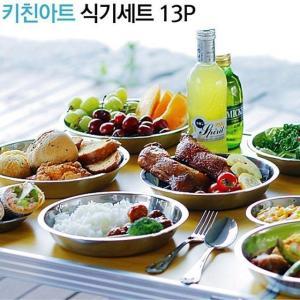 <b>키친아트 캠핑 식기세트 13P<..