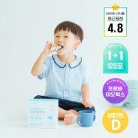 굿락투유 성장기 아이 면역 어린이변비 유산균