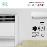 홈케어 에어컨 청소 / 분해청소 전문CS마스터