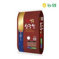 [경주시농협]21년 햅쌀 천년고도 경주삼광쌀 20kg/당일도정