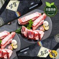 [으뜸한돈] 국내산 한돈 냉동 돼지갈비 선물세트 2kg(찜용)