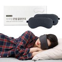 하루랩 온열안대 수면안대 안구건조증 발열 찜질