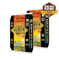 [이쌀이다] 21년산 아산 맑은쌀 삼광 20kg