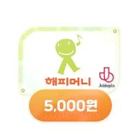 (핀번호) 해피머니문화상품권 온라인 구매