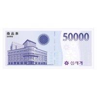 신세계백화점 [실시간발송] 신세계모바일상품권 5만원권