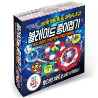 종이나라 블레이드 종이접기 케이스 (책+동영상+색종이248장)