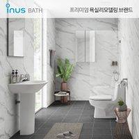 [이누스바스 ] [이누스바스] 비앙코 스톤 묶음 욕실 시공 패키지(공용+공용)