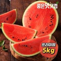 좋은맛닷컴 고당도 프리미엄 원두막 꿀수박 5kg