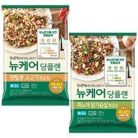 뉴케어 당플랜 볶음밥(렌틸콩 소고기/퀴노아 닭가슴살) 당뇨 식단