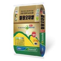 [밥선생]동송농협 철원오대쌀 20kg 2021년산 햅쌀