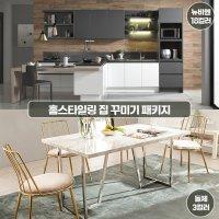 [매장전용] EK5 뉴비엔 시스템 주방가구 + [온라인] 돌체 대리석 식탁세트