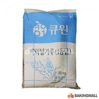 대용량 큐원 1등급 박력분(20kg)