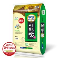 2021년 햅쌀 임금님표 이천쌀 쌀10kg 해들미 상등급 이천남부농협 / 365건강농산