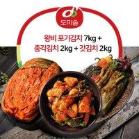 도미솔김치3종세트11kg(왕비포기7,총각2,갓2)