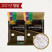 [2021년 햅쌀]안성마춤 고시히카리쌀 10kg*2포 / 총20KG