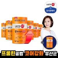 [종근당] 종근당 락토핏 생유산균 코어5X (6통+1통)