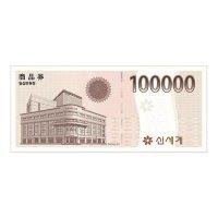 [이마트] 신세계상품권 10만원