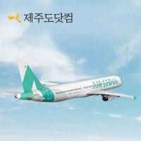 에어서울 김포-제주항공권 이벤트 진행 중