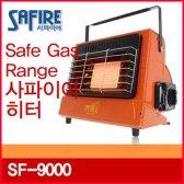SAFIRE SF-9000