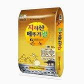 지리산 메뚜기쌀 10kg