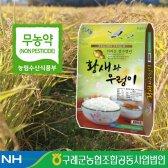 구례농협 황새와 우렁이쌀 10kg