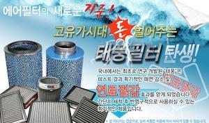 태풍 순정형튜닝 에어필터/간단교체/연비 출력향상/무교환필터/국내전차종