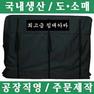 파파앤몰 국산 침대카바(소/슈퍼싱글용/방수) 포장이사 원룸