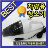 하이파워 차량용청소기