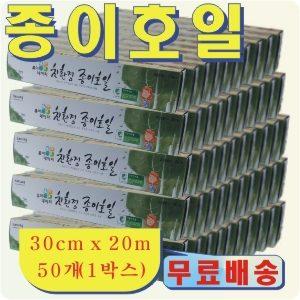 친환경종이호일 30cm x <b>20..
