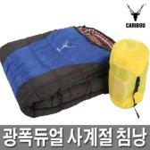 캐리보우 사계절사각침낭 JS2012-C4