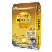 지리산 메뚜기쌀 백미 20kg