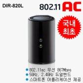 디링크 DIR-820L