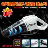 오토비트 싸이클론 LED 차량용 청소기 (AV-0713)