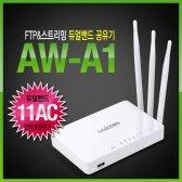 유니콘 AW-A1