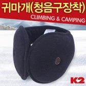 K2코리아 K2 귀마개 IMW12902