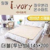 일월 아이보리 온수매트(2015년형)